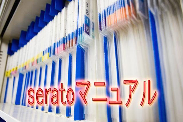 serato-manual01