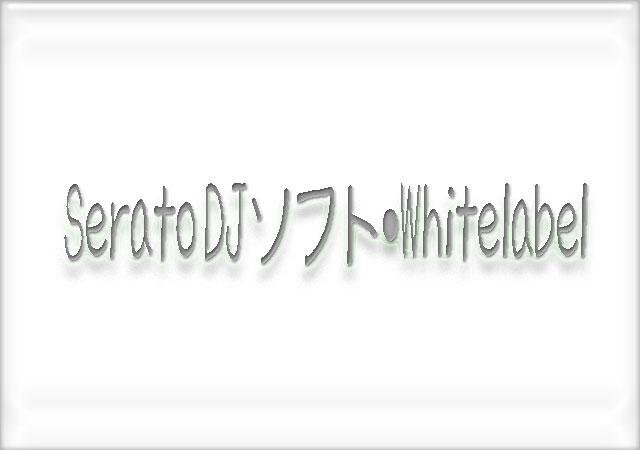 serato-whitx640