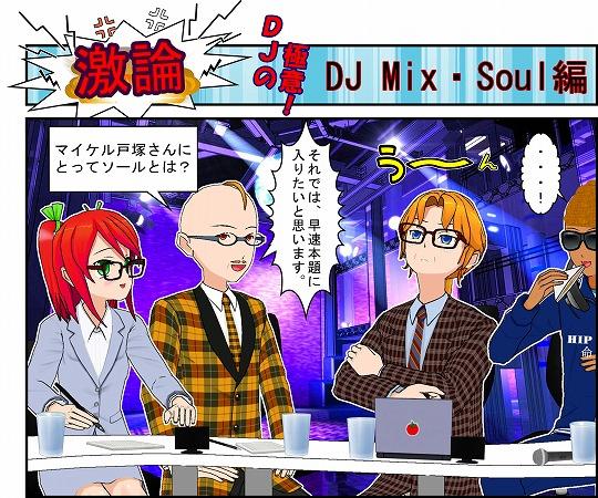 DJ anime激論002
